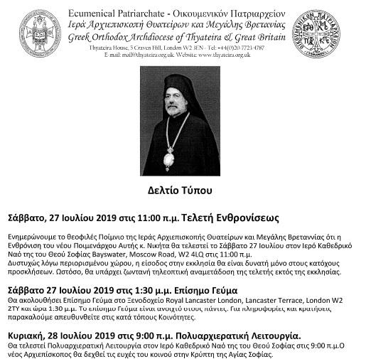 Πρόγραμμα Ενθρονίσεως Αρχιεπισκόπου Νικήτα