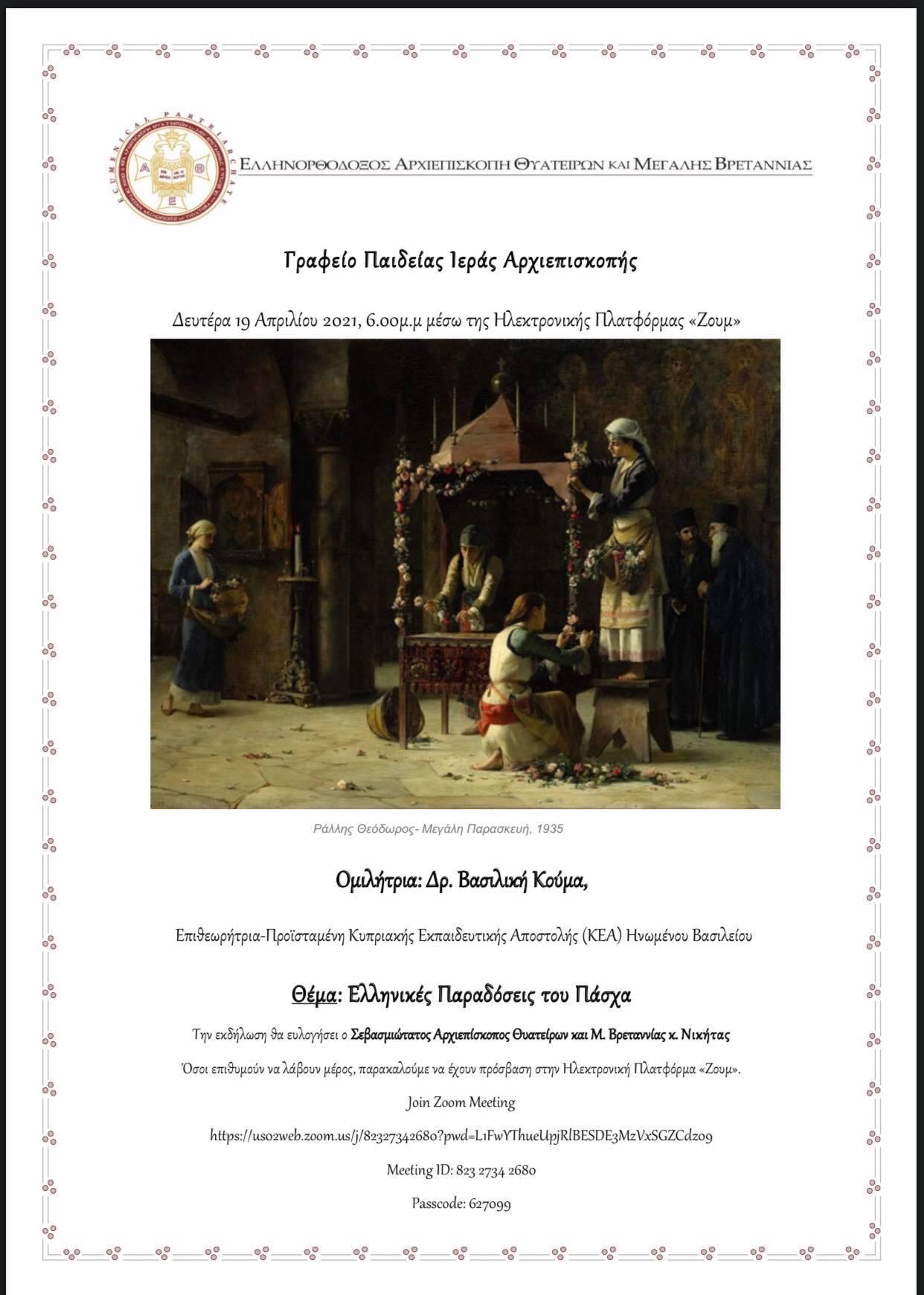 Ελληνικές Παραδόσεις του Πάσχα