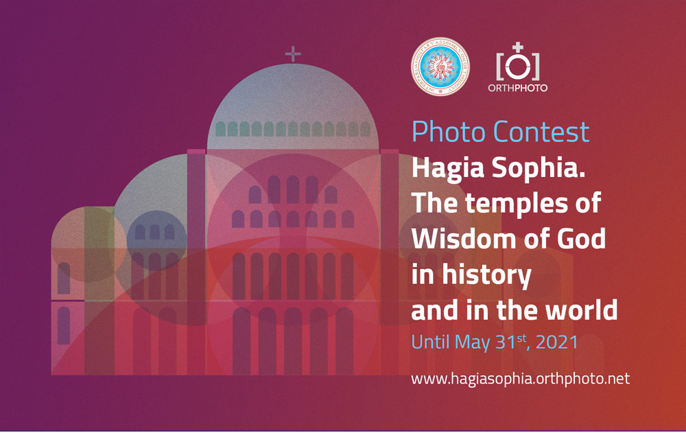 Photography Competition: Hagia Sophia. The temples of the Wisdom of God